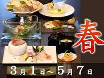 選べるメインの創作基本懐石~華山スタンダード~春プラン(3/1から5/7)