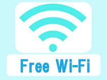 全館で無料wi-fiが利用できます。