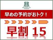 Advanced 15