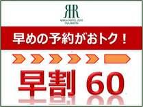 Advanced 60