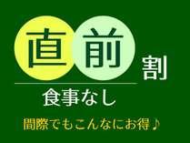 ◆間際のご予約でもお得な【直前割プラン】♪