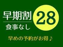 ◆28日前までのご予約でお得に宿泊【早期割28】プラン♪