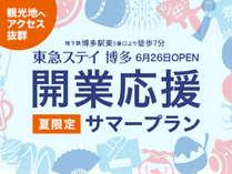 6月26日開業【東急ステイ博多】 開業応援 夏限定!サマープラン(特典付き)【朝食付き】