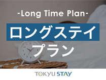 ■【ロングステイプラン】通常プランよりも滞在可能時間が長いので、ゆっくりお過ごしいただけます!