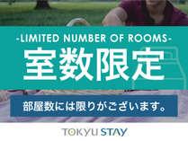 室数限定プランイメージ