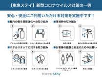 ■当ホテルを安全・安心してご利用いただけますよう、新型コロナウイルス感染予防対策を実施しております。