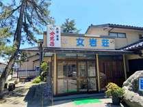 海辺の宿 女岩荘 (富山県)
