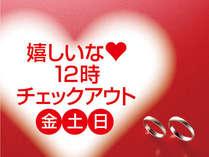 【金・土・日・祝限定】24時間カップルプラン♪