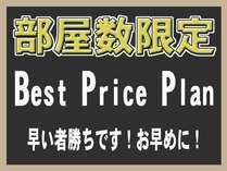 【春特集】☆ベストプライス☆料金変動 室数限定プラン♪