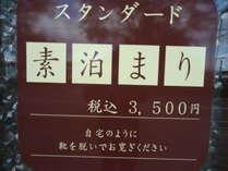 素泊まりは3500円です。