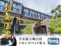 城ヶ崎海岸を一望できる高台に位置し「和モダン」をテーマにしたオーシャンビューホテル