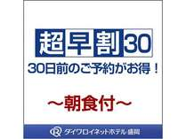 【室数限定】超早割り30『朝食バイキング付』 ~30日前まで!~