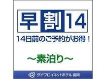 【室数限定】早割り14『素泊り』☆~14日前まで!!~