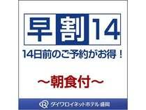 【室数限定】早割り14『朝食バイキング付』☆~14日前まで!!~