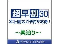 【室数限定】超早割り30『素泊り』 ~30日前まで!~