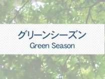 グリーンシーズン