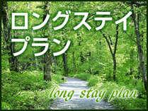 ロングステイ【素泊まり】
