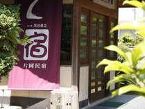 THE日本の民宿!片岡です。