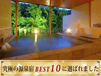 """『究極の源泉宿ベスト10』に選ばれました!""""正真正銘""""純度100%の天然温泉をご体験ください。"""