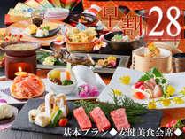 【安健美食会席】28日前の早割でお得♪(前菜の蟹は季節により別のものに変更となります。)