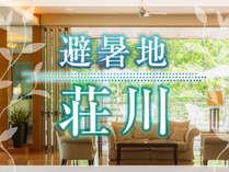 夏でも涼しい避暑地、荘川。龍リゾート&スパで快適な夏の旅を♪