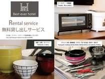食器や調理器具・炊飯器などの家電は事前予約制となっております。