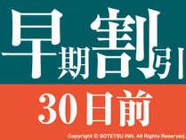 【早割30】早割30プラン【素泊まり】☆30日前の予約でお得☆