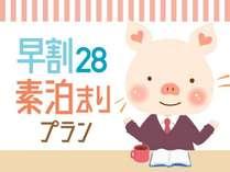 28日前までの早期ご予約でお得に宿泊♪♪ご出張・ご旅行のご利用にお得なプラン!