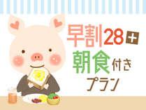 28日前までの早期ご予約で朝食付きプランもお得に♪♪ご出張・ご旅行のご利用にお得なプラン!