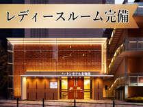 ハートンホテル北梅田[外観]※レディースルーム 特別アメニティーあり