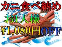 <3月限定>【蟹フルコース★食べ納め】お1人様1,080円OFF!最大7,560円オトクに食べれちゃう♪