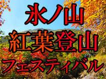 【10/20限定】氷ノ山紅葉登山フェスティバル開催!地元名物・鉢伏鍋を堪能♪朝5時~朝食OK♪〔1泊2食付き〕
