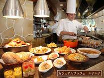 沖縄料理と季節毎に変わるお料理をブッフェスタイルでお楽しみ頂けるカジュアルブッフェ ハナハナ