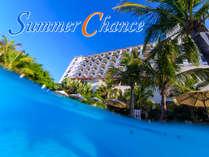 じゃらん限定タイムセール!!南の島の夏をお得にご予約チャンスです♪