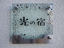 光の宿 (徳島県)