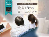 【13時イン】アーリーチェックイン&VOD視聴無料【朝食付】