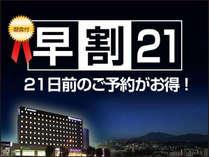 【早割21】【早期得割】室数限定シングル-21日前早割【朝食付】