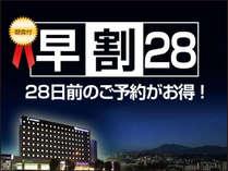 【早割28】【早期得割】室数限定シングル-28日前早割【朝食付】