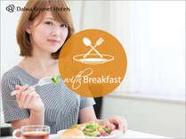 【じゃらん限定】アンケートに答えるだけで朝食半額&レイトアウトプラン!【期間限定・室数限定】