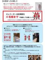 お客様のご協力を得て感染予防対策を徹底しております。