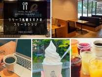 【フリーラウンジ】ドリンクバー、ソフトクリームをご用意しております♪(営業時間:12~21時)