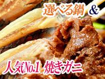 選べる鍋&当館人気No.1焼きガニコース