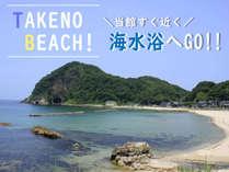 竹野浜すぐ近く!!夏はやっぱり海水浴♪(^^) ※イメージ