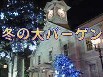 冬の大バーゲン♪冬は北海道に遊びに来ませんか?♪