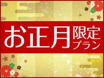 【期間限定】お正月はこれで決まり!12時アウト・ミネラルウォーターをお一人様につき2本プレゼント