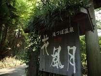 「お宿花風月」は、滝つぼ温泉唯一の宿