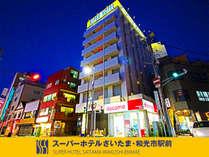 和光市駅南口から徒歩約3分【スーパーホテルさいたま・和光市駅前】