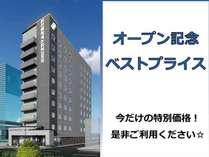 『くれたけイン浜松駅南口』開業記念プラン 2018年4月グランドオープン♪