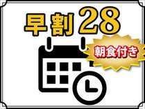 【早割28】28日前までのご予約で割引☆4/1オープン!《無料朝食バイキング&ハッピーアワー&浴場完備》