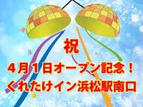 4月1日☆浜松駅南口徒歩1分にオープン!